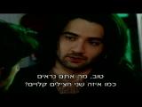 Израильский сериал - Дани Голливуд s02 e74 с субтитрами на иврите