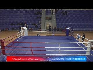XVII Открытое Всероссийское Соревнование по боксу на призы Н.Д, Хромова 2018 Ивантеевка День 1