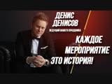 ведущий Денис Денисов | Москва | Promo