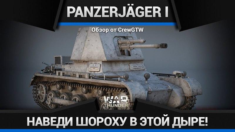 Panzerjäger I СОЗДАН ХОРОШИМ в War Thunder