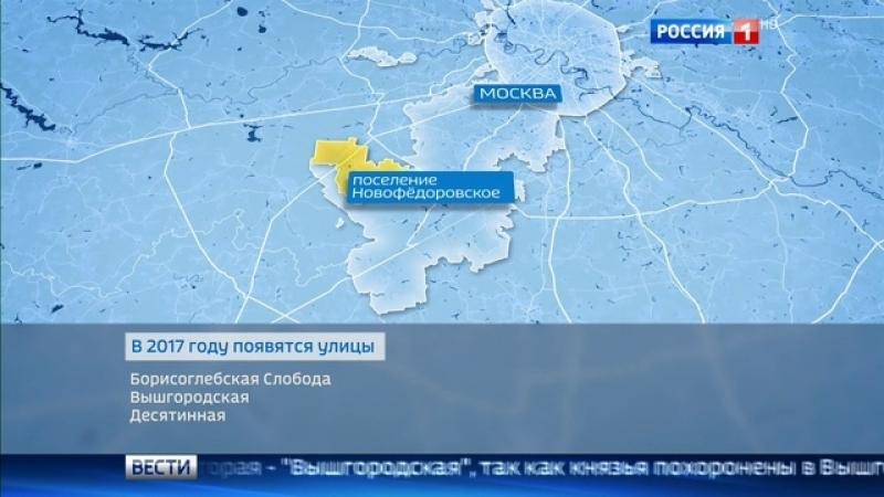 Вести-Москва • В Новой Москве три улицы назовут в честь русских святых