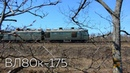 ВЛ80к 175 с чётным грузовым поездом