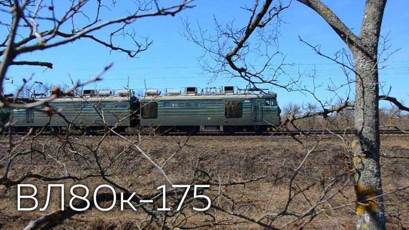 ВЛ80к-175 с чётным грузовым поездом