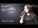 Алиса Артихова 15 лет Love So Soft