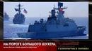 На пороге большого шухера. Зачем Китай и США меряются флотами