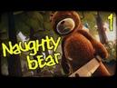 NAUGHTY BEAR 1 Плюшевый Хитман