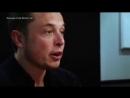 Миллиардер Илон Маск, как я стал настоящим Железным Человеком -10.06.2014- (На русском)
