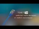 TENET_TV_OBSHIY_01