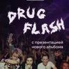 DRUG FLASH  • 01/12/18  • МОСКВА