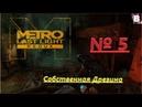 Metro Last Light Redux-№ 5-Собственная Дрезина.