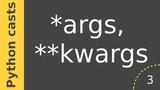 Python casts # 3 - Что означает args, kwargs