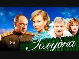 Голубка 1-16 серия (2011
