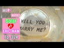 We got Married4 우리 결혼했어요 - Eric Nam Will you marry me 20160604