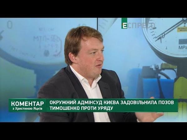 Окружний адмінсуд Києва задовольнив позов Тимошенко проти уряду щодо ціни на газ