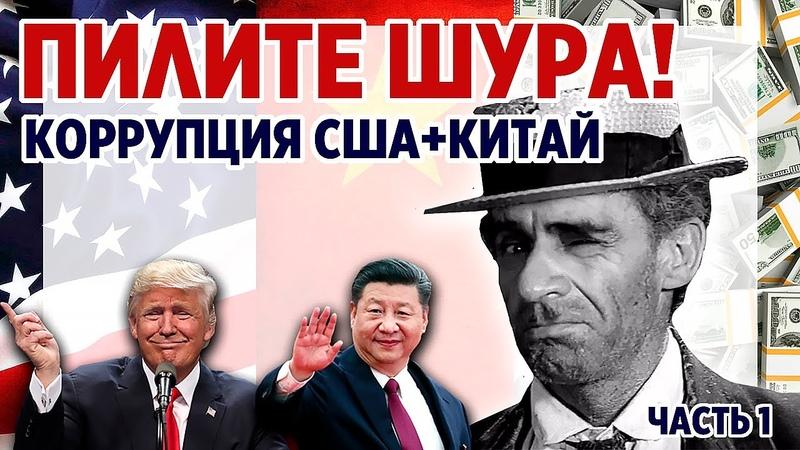 Пилите Шура Коррупция ч.1 США и Китай. Как борются с коррупцией в разных странах.
