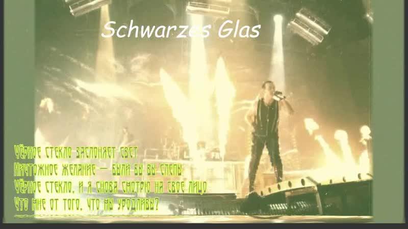 ~Rammstein-Schwarzes Glas-(Чёрное стекло)~