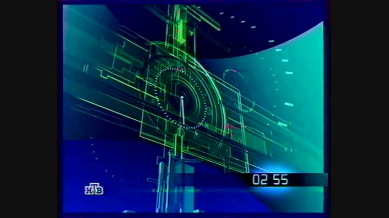 (staroetv.su) Программа передач и конец эфира (НТВ, 19.02.2002)