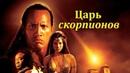 Царь скорпионов 2002 WEB-DLRip-720p DUB Open Matte фэнтези, боевик, триллер, приключения Дуэйн Джонсон, Стивен Брэнд, Майкл Кларк Дункан, Кел...
