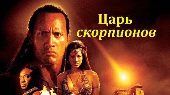 Царь скорпионов (2002) (WEB-DLRip-720p) DUB (Open Matte) фэнтези, боевик, триллер, приключения Дуэйн Джонсон, Стивен Брэнд, Майкл Кларк Дункан, Кел...
