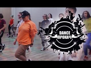 DANCE ПРОКАЧ / ЕКАТЕРИНА ХАРЛАМОВА / HIP-HOP GIRL