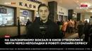 На железнодорожном вокзале в Киеве большие очереди из-за неполадок онлайн-сервиса 06.12.18