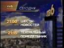 Программа передач ТВ 6 15 09 1997 Фрагмент