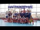 Футбол Награждение чемпионов и призеров турнира РОЖДЕСТВЕНСКИЕ ИГРЫ