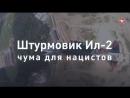 Легендарный штурмовик Ил2 за 60секунд ВОВ