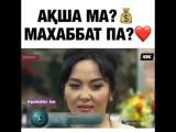 Акша ма🤑 Махаббат па❤