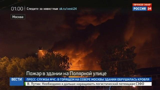 Новости на Россия 24 Площадь пожара на складе в Москве возросла до 15 тысяч квадратных метров