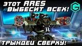 ЭТОТ АРЕС ВЫБЕСИТ ВСЕХ! War Robots Ares 2 Aphid 2 Vortex MK2 &amp Thermo &amp Armor &amp Last Stand 6 lvl