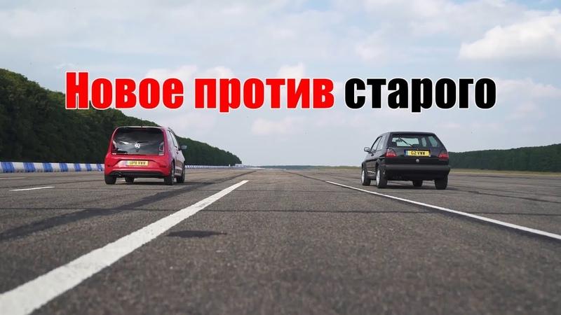 VW Golf GTI MK2 против up! GTI - Заезд на 402 метра с места и с ходу - carwow
