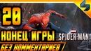 Конец Игры Spider Man PS4 2018 Прохождение Без Комментариев На Русском Часть 20