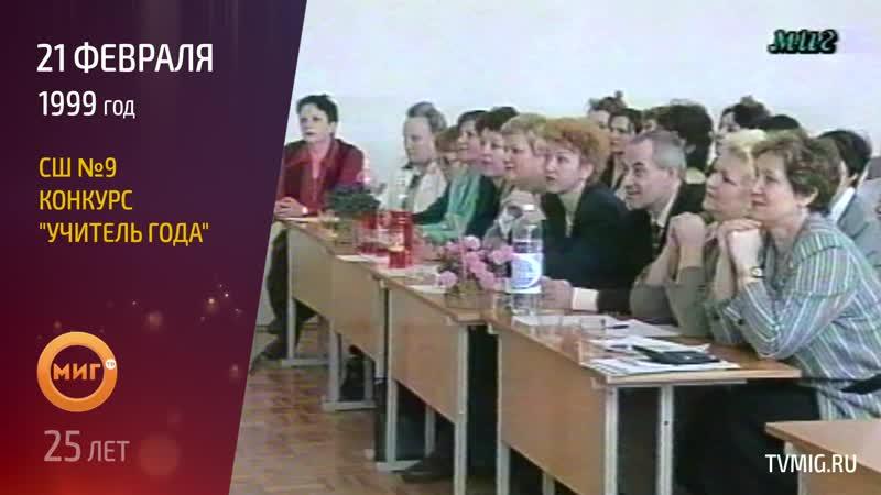 22.02.1999 - Учитель года в Сш 9