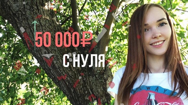 Блогер за 21 день: 7. Как я собираюсь заработать 50 000 рублей, сидя дома?