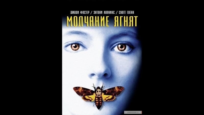 Молчание ягнят(1991)
