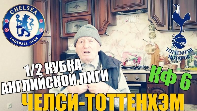 ЧЕЛСИ ТОТТЕНХЭМ ПРОГНОЗ ДЕД ФУТБОЛ СТАВКА 2000 РУБЛЕЙ 1 2 КУБКА ЛИГИ