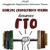 Книжное ГТО