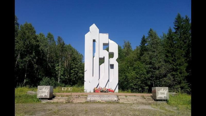 Велотрип - Гора Колокольня (Мемориал «Непокоренная высота») -> озеро Нижнее - д. Гостилицы