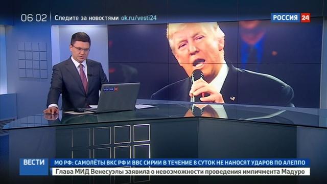 Новости на Россия 24 Трамп в президентских выборах будут участвовать мёртвые души