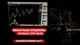 Бинарные опционы Как торговать ночью на БИНОМО и ОЛИМП ТРЕЙД прибыльная стратегия