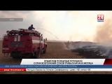 Уже сто раз с начала месяца крымские пожарные тушили горящую сухую траву