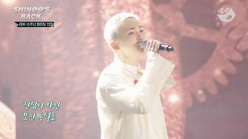 SHINee's BACK Ep 5 모두의 마음을 가득 담아 부르는 ′샤이니′ 의 ′재연′