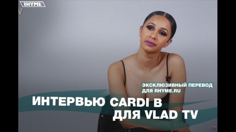 Интервью Cardi B для Vlad TV о работе стриптизершей гостях на микстейпе и связях Переведено сайтом