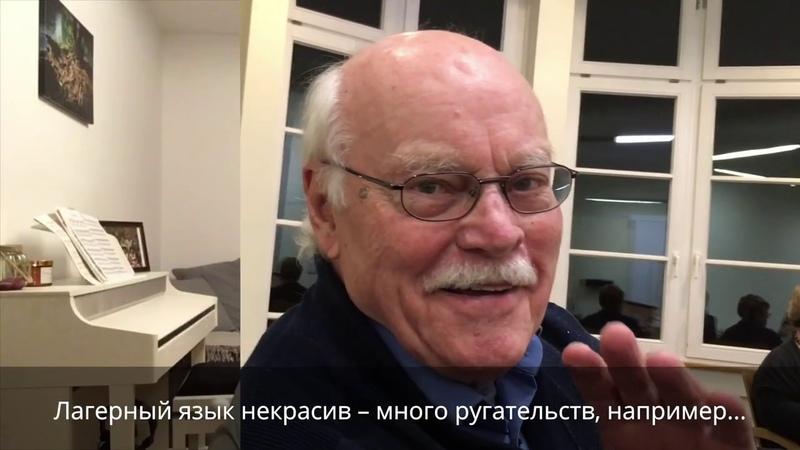 Немец в ГУЛАГе Рассказывают Александр Клиймук и Дитрих Шопен