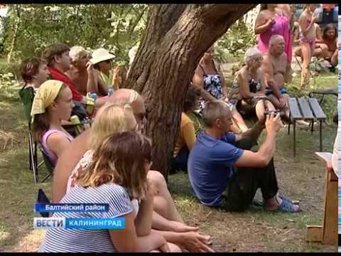 В Балтийском районе прошёл фестиваль бардовской песни «Ухана»