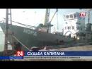 Дело против капитана рыболовецкого судна Норд направлено в Апелляционный суд Киева