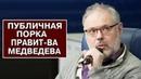 ПРАВИТЕЛЬСТВО МЕДВЕДЕВА ОПЯТЬ ОБЛАЖАЛОСЬ КРАХ РОССИЙСКОЙ ЭКОНОМИКИ ХАЗИН