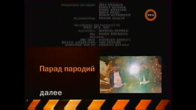 Парад пародий (РЕН-ТВ, 08.08.2008) Анонс в титрах