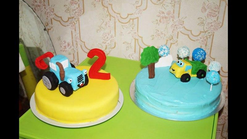 Праздничный торт ребенку на 2 года, грузовик Леша и трактор Гоша| Анюта Журило